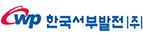 한국서부발전